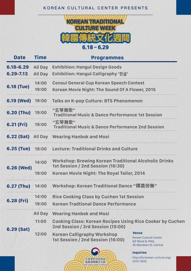 PMQ元創方展覽:韓國傳統文化週間2019 中環PMQ元創方將於 6 月 18 至 29 日舉行「韓國傳統文化週間」