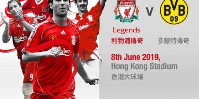 香港大球場:利物浦傳奇賽