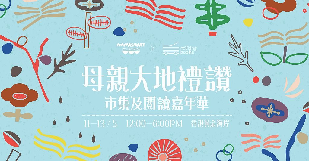 「母親大地禮讚」市集及閱讀嘉年華將於 2019 年 5 月 11 至 13 日在香港黃金海岸舉行。