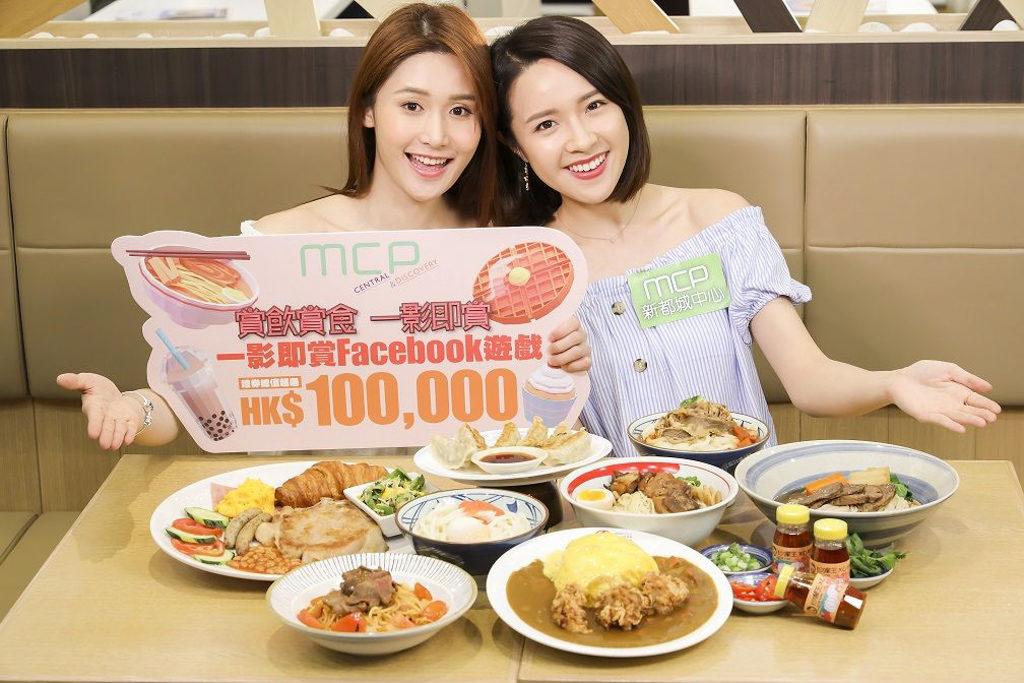 MCP新都城中心:賞飲賞食 ‧ 一影即賞餐飲美食獎賞