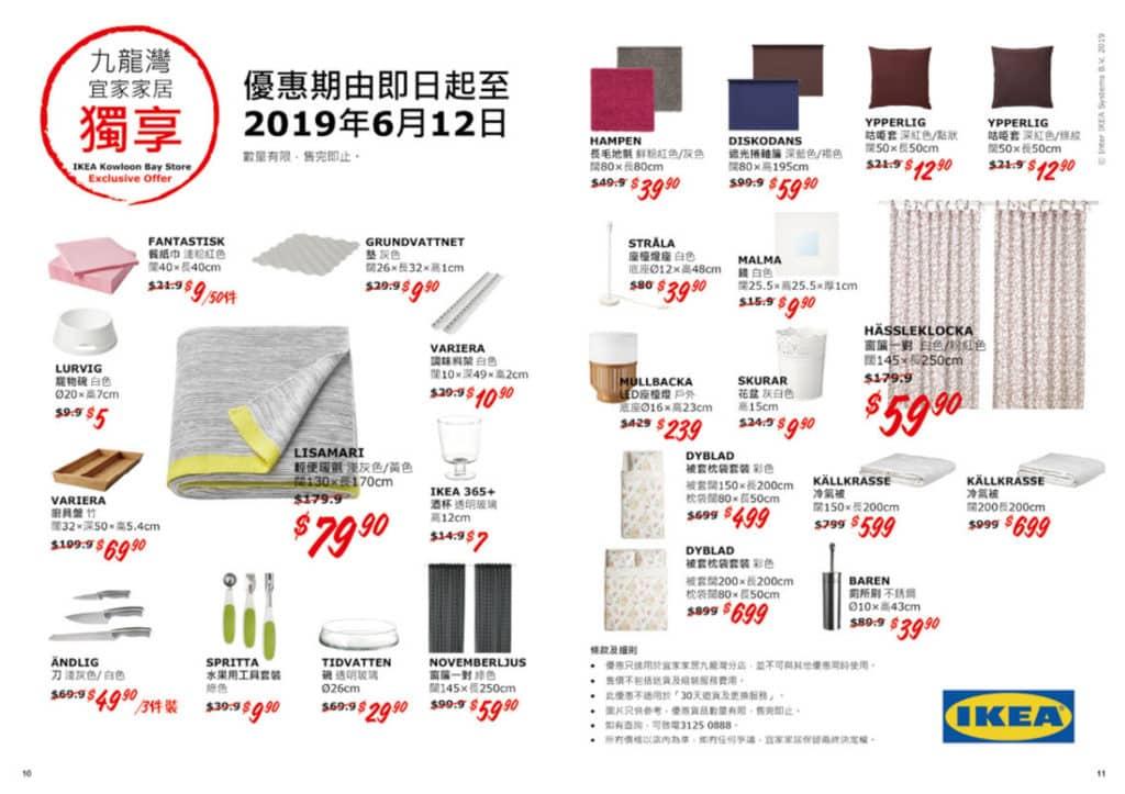 MegaBox 1 折激安感謝祭2019 IKEA 宜家家居 1