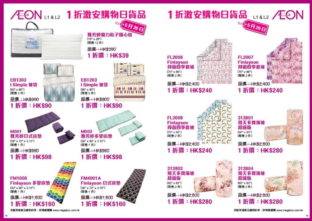 MegaBox 1 折激安感謝祭2019 AEON
