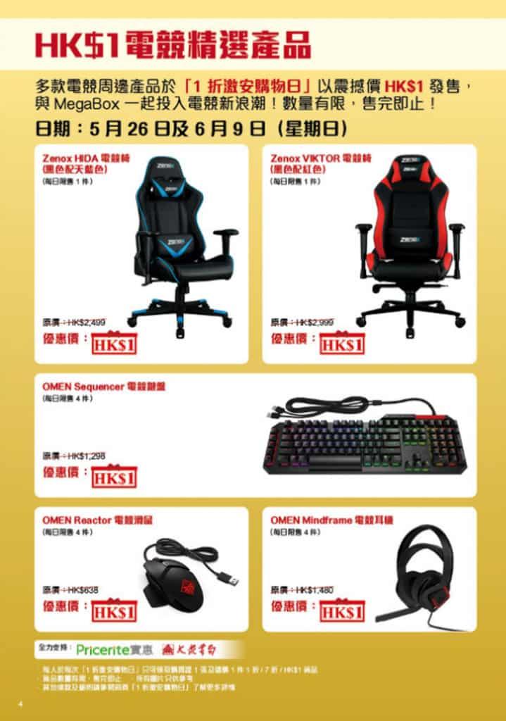 MegaBox 1 折激安感謝祭2019 HK$1電競精選產品