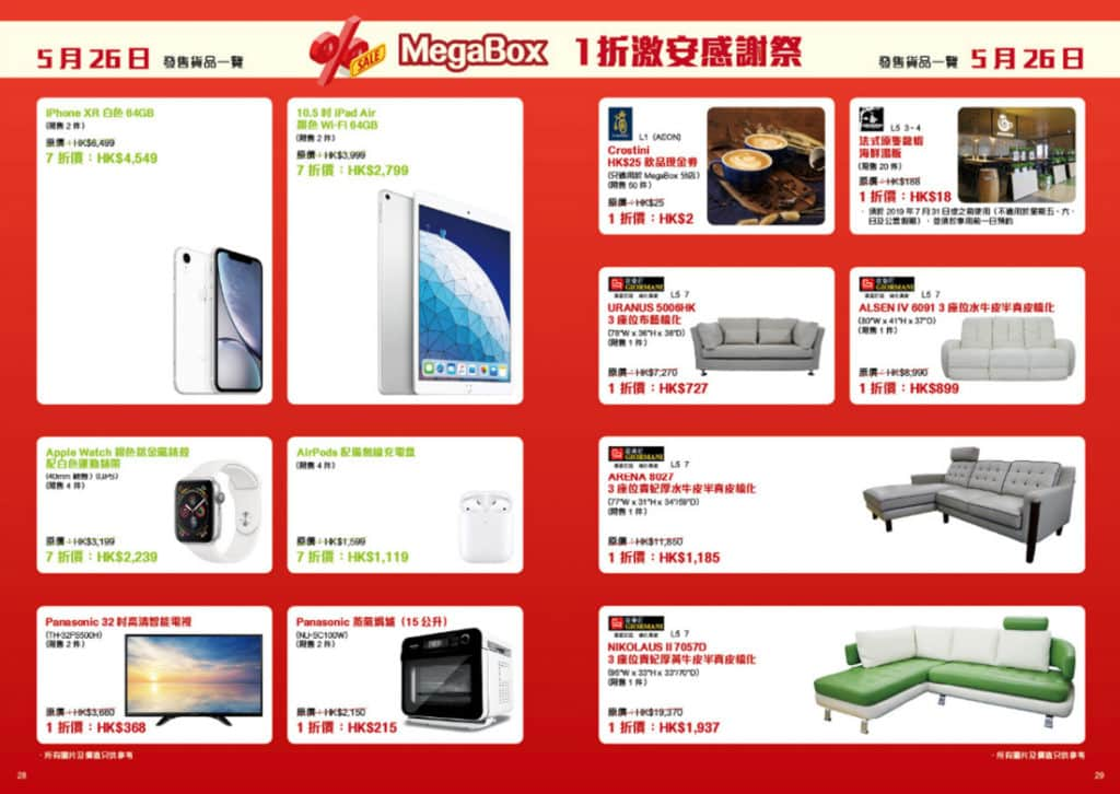 MegaBox 1 折激安感謝祭2019 1 折激安購物日貨品 5