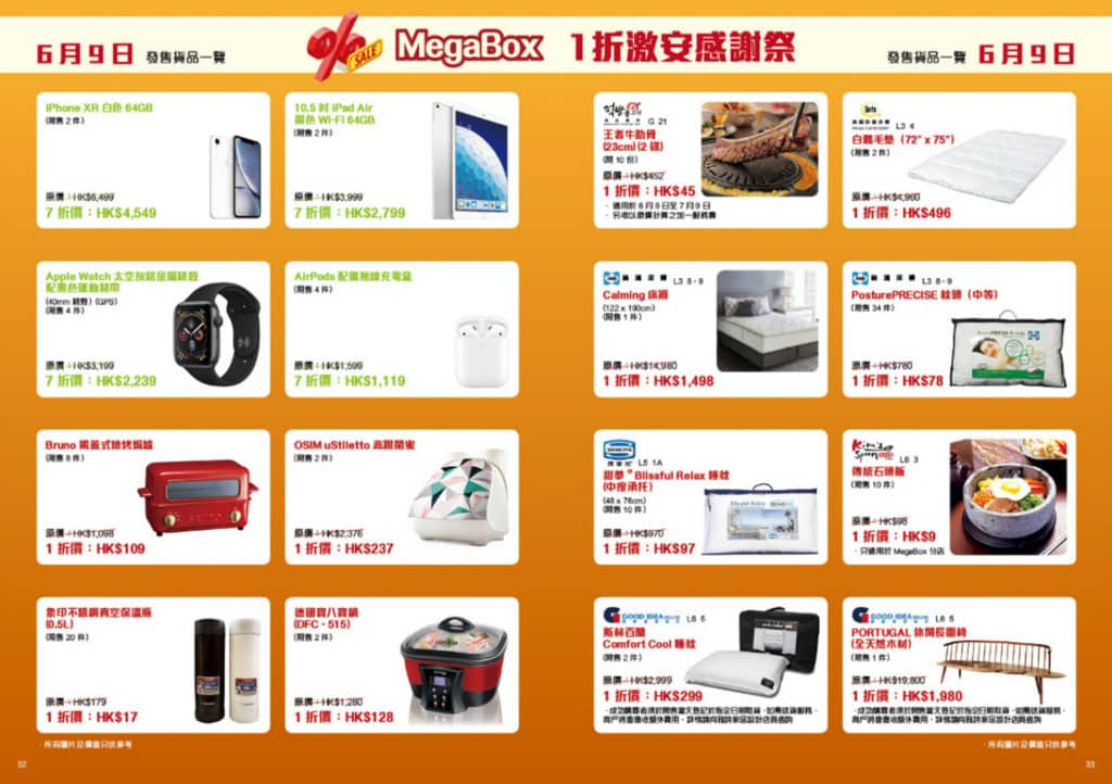 MegaBox 1 折激安感謝祭2019 1 折激安購物日貨品