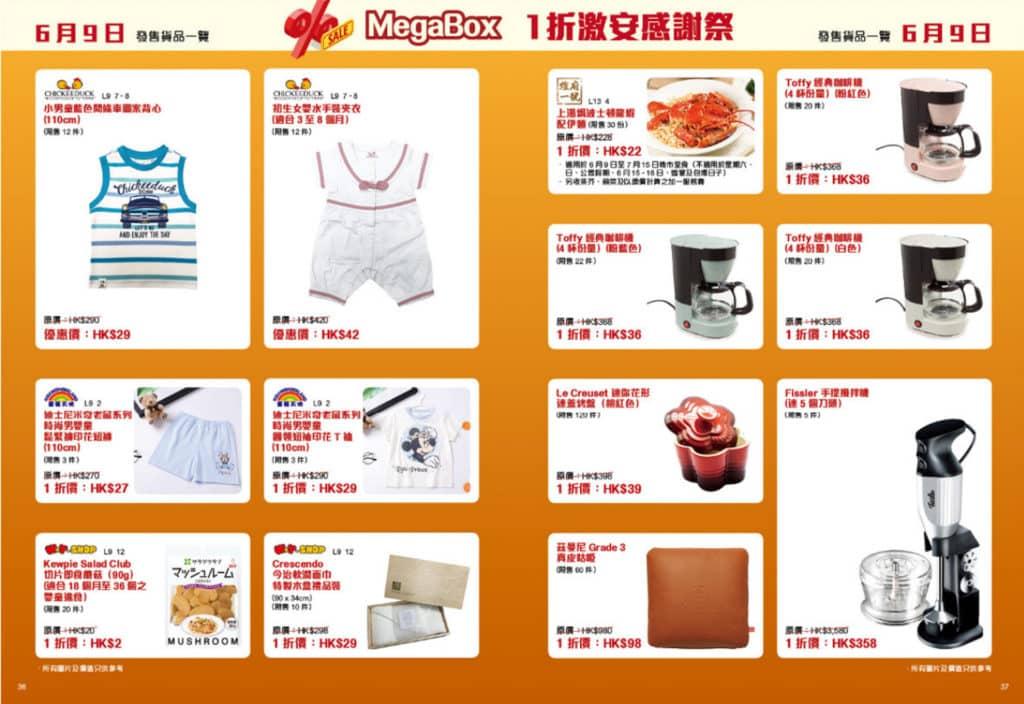 MegaBox 1 折激安感謝祭2019 1 折激安購物日貨品 1
