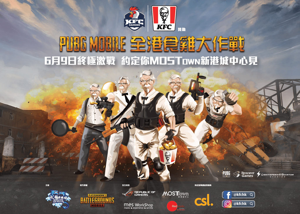 MOSTown:PUBG MOBILE 全港食雞大作戰2019