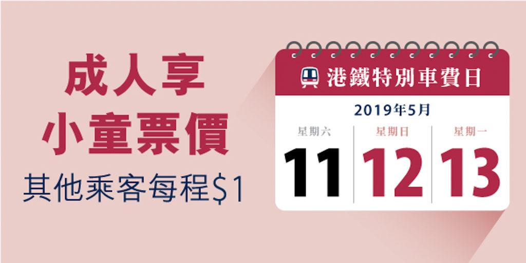 港鐵佛誕假期特別車費日優惠 港鐵宣布於 2019 年 5 月 11 至 13 日佛誕假期推出八達通乘車優惠。