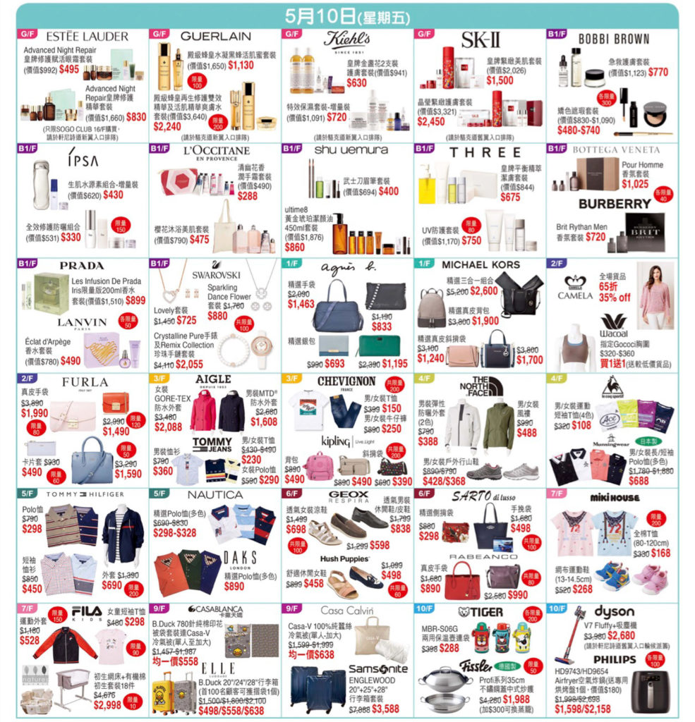 SOGO感謝周年慶2019:銅鑼灣店每日精選Part 1 5月10日