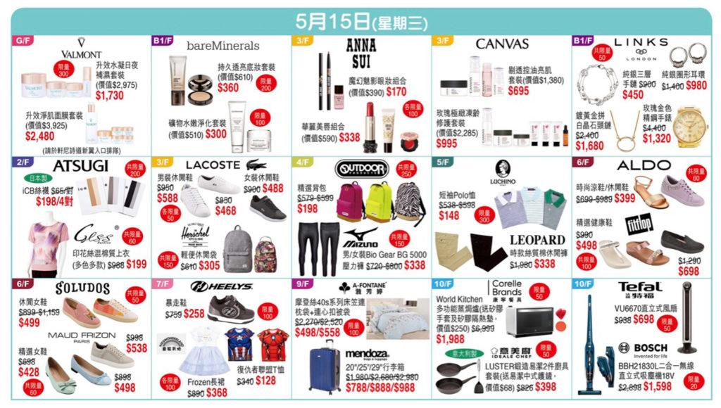 SOGO感謝周年慶2019:銅鑼灣店每日精選Part 1 5月15日