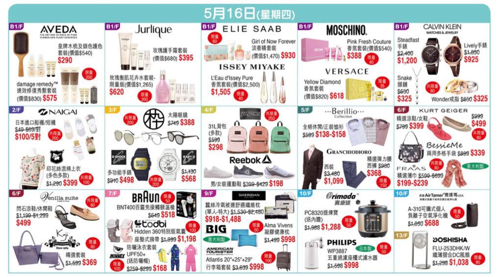 SOGO感謝周年慶2019:銅鑼灣店每日精選Part 1 5月16日