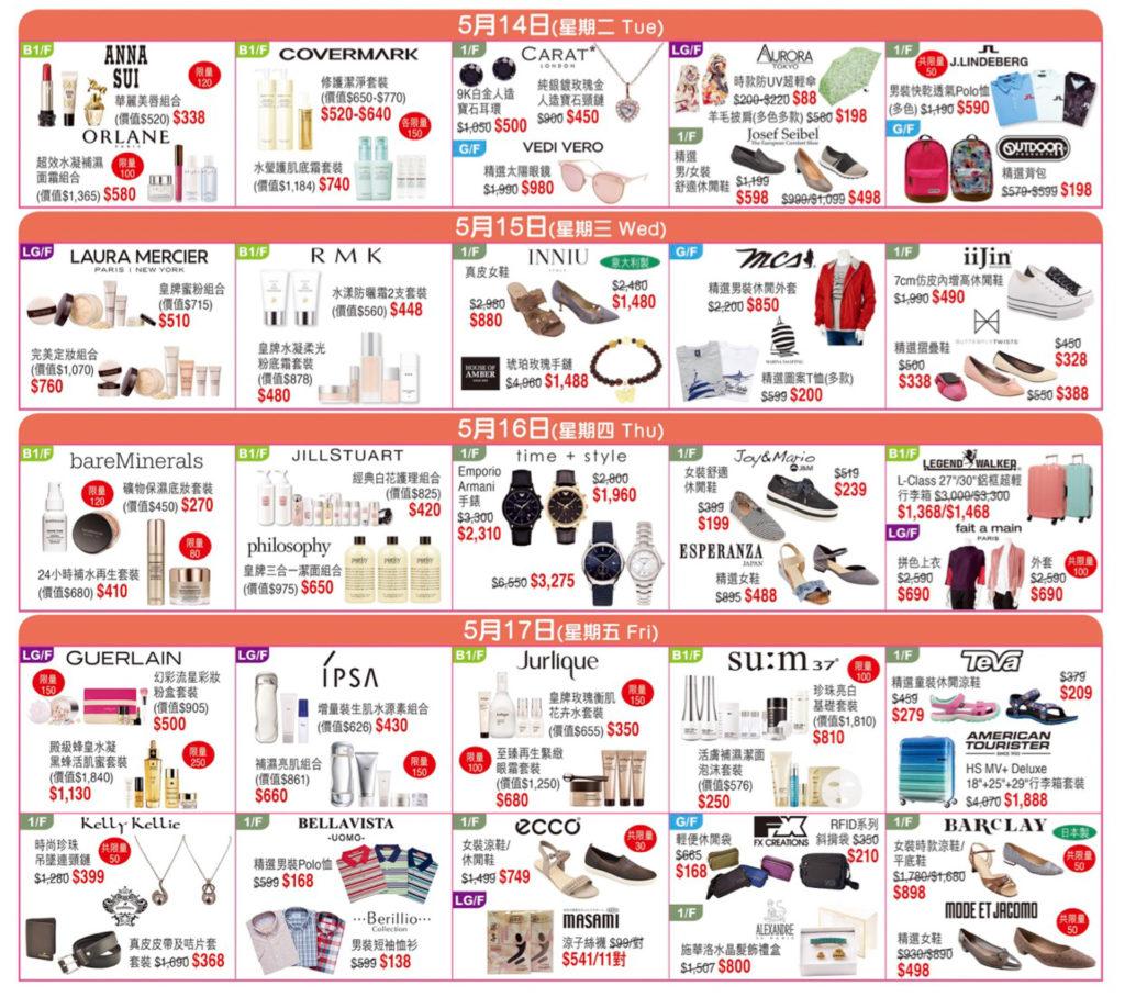 SOGO Thankful Week 2019 part 1|5月崇光感謝周年慶:尖沙咀店每日精選 5月14、15、16及17日
