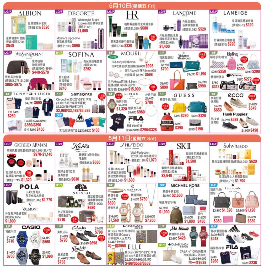 SOGO Thankful Week 2019 part 1|5月崇光感謝周年慶:尖沙咀店每日精選 5月10及11日