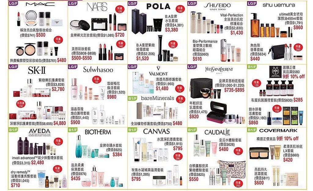 SOGO Thankful Week 2019 Part 2 尖沙咀店的化妝護膚品優惠,涵蓋品牌包括:MAC、SHISEIDO、SK-II 等。
