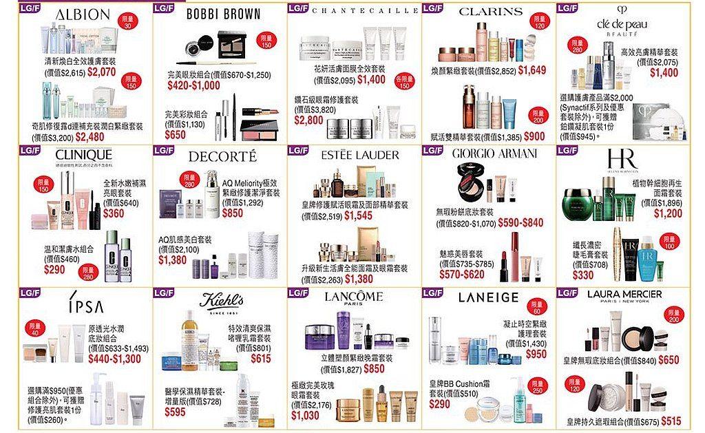 SOGO Thankful Week 2019 Part 2 尖沙咀店的化妝護膚品優惠,涵蓋品牌包括:CLARINS、CLINIQUE、ESTEE LAUDER、LANCOME 等。