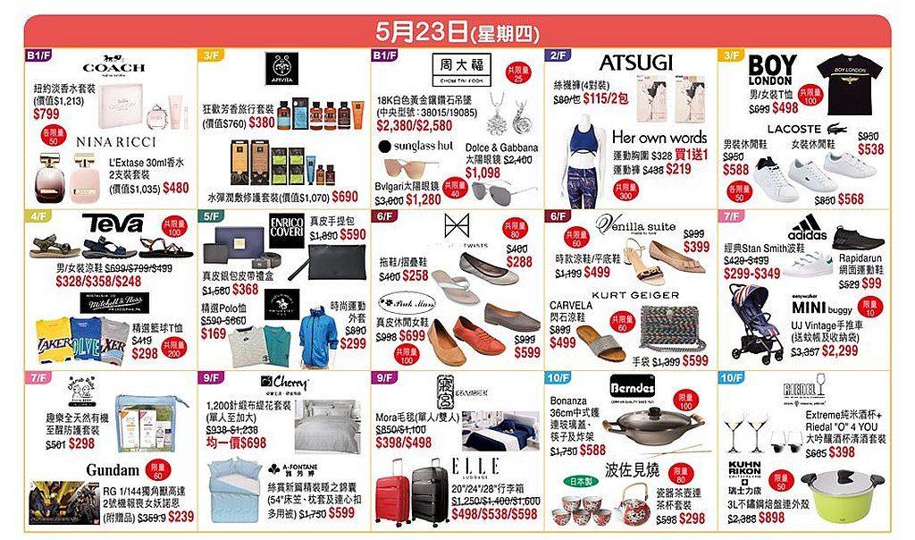 Sogo Thankful Week 2019 Part 2: 崇光百貨週年慶 Part 2 銅鑼灣店每日精選優惠:5 月 23 日
