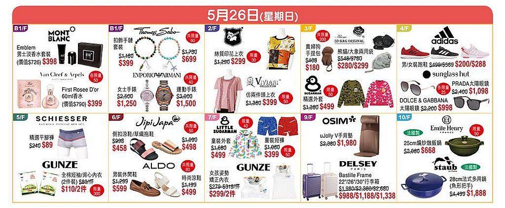Sogo Thankful Week 2019 Part 2: 崇光百貨週年慶 Part 2 銅鑼灣店每日精選優惠:5 月 26 日