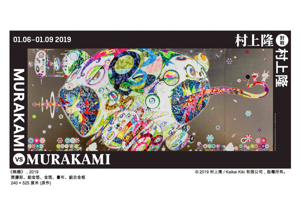 大館2019:村上隆對戰村上隆 中環大館當代美術館即將舉行大型個展「村上隆 對戰 村上隆」
