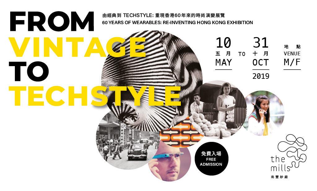 「由經典到 TECHSTYLE: 重現香港 60 年來的時尚演變」展覽,將於 2019 年5 月 10 日至 10 月 31 日,展示近年興起的熱潮「穿戴物」,並帶領觀眾重溫香港的時尚潮流變化。