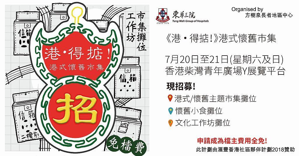 「港。得掂!」港式懷舊市集將於 2019 年 7 月 20 至 21 日在柴灣青年廣場舉行。