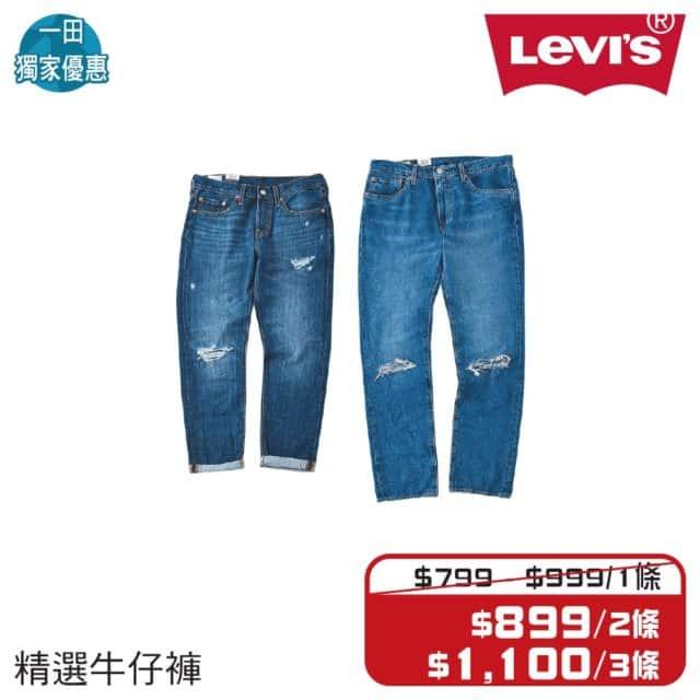 一田優惠日 2019:Levi's 精選牛仔褲原價 HK$799 至 999 一條,減價至 HK$899 兩條或 HK$1,100 三條。一田沙田、一田大埔及一田荃灣發售。