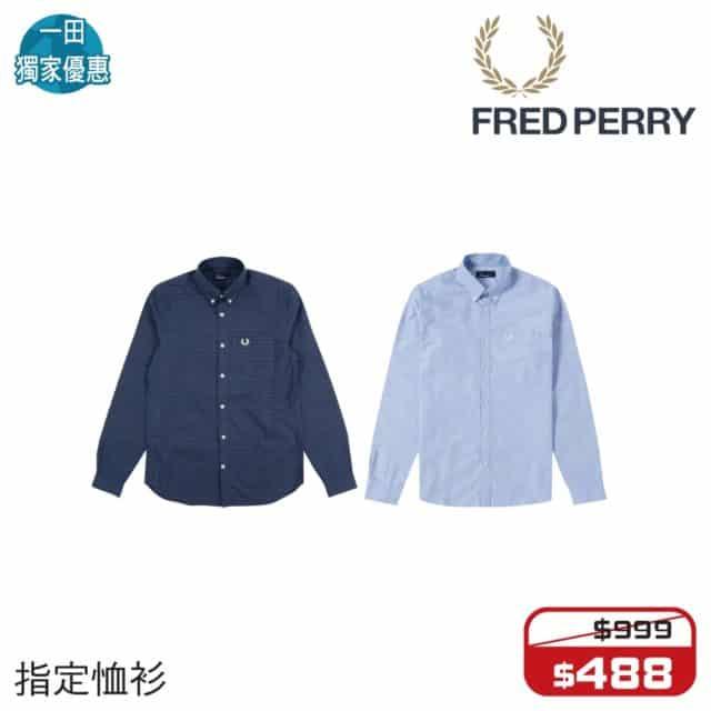 一田優惠日 2019:FRED PERRY 指定恤衫原價 HK$999,減價至 HK$488。一田沙田發售。