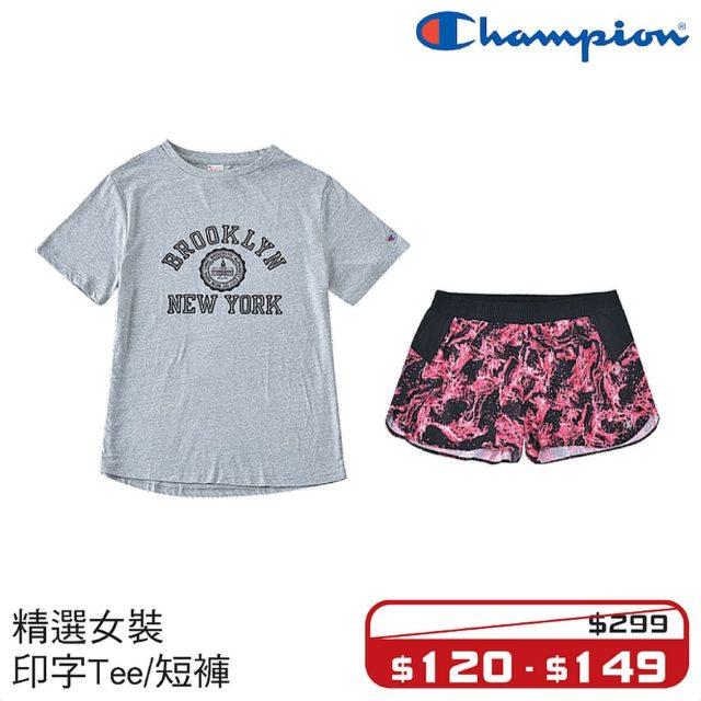 一田優惠日 2019:Champion 精選女裝印字 Tee 或短褲原價 HK$299,減價至 HK$120 至 149。一田大埔、一田荃灣發售。