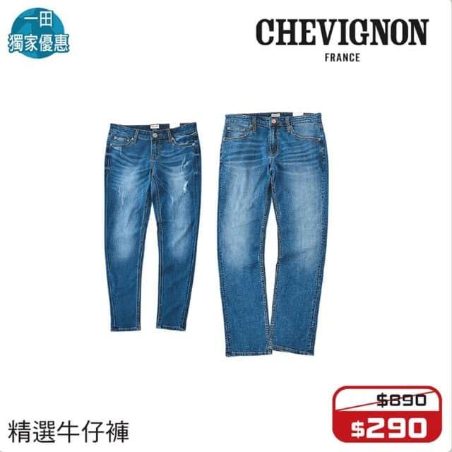 一田優惠日 2019:Chevignon 精選牛仔褲原價 HK$890,減價至 HK$290。一田大埔發售。