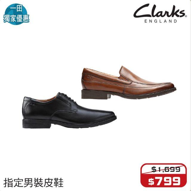 一田優惠日 2019:Clarks 指定男裝皮鞋原價 HK$1,699,減價至 HK$799。一田大埔發售。