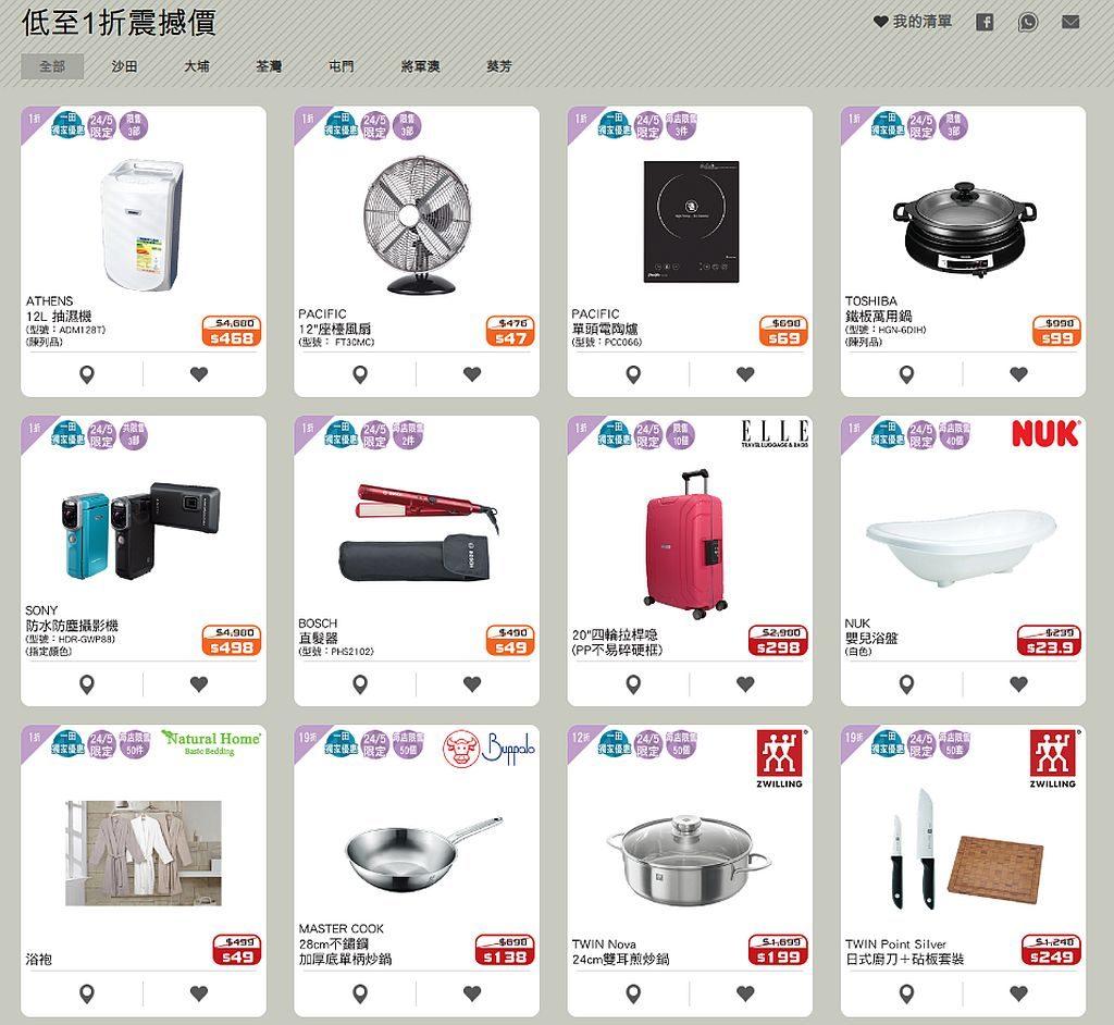 一田大減價2019:一田一折震撼區內的一折貨品只在 5 月 24日於指定分店限量發售。