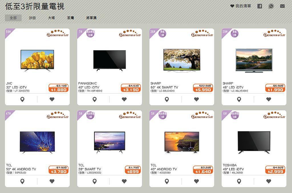 一田 3 折電視區推出多款低至 3 折的高清及Smart TV。