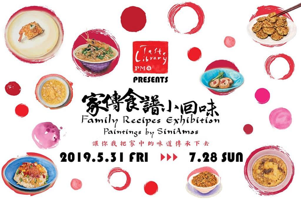 PMQ:「家傳食譜小回味」展覽 「家傳食譜小回味」展覽分享不同家庭獨特的食譜。
