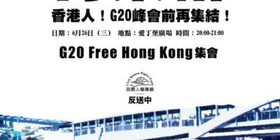 愛丁堡廣場:G20「Free Hong Kong」集會