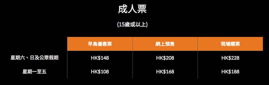 吉卜力的動畫世界特展2019香港站 成人票