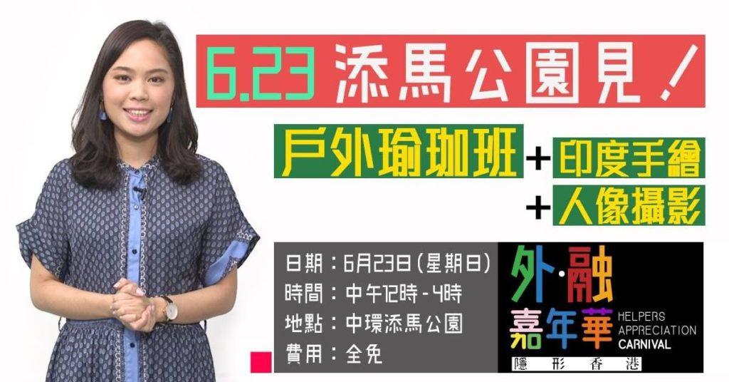 「外.融嘉年華」將於 2019 年 6 月23 日在金鐘添馬公園上演。