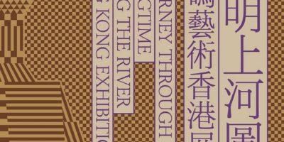 博覽館:「清明上河圖3.0」數碼藝術香港展
