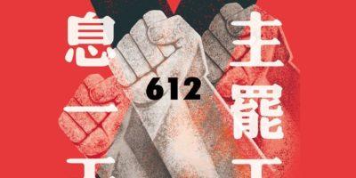 6.12 罷工罷市行動