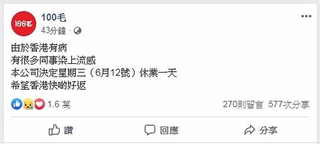 100 毛宣布,決定 6 月 12 日休業一天,並表明「希望香港快啲好番」。