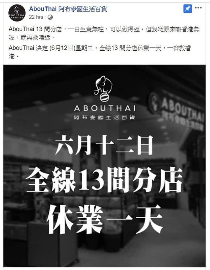 阿布泰國生活百貨宣布,全線 13 間分店休業一天。