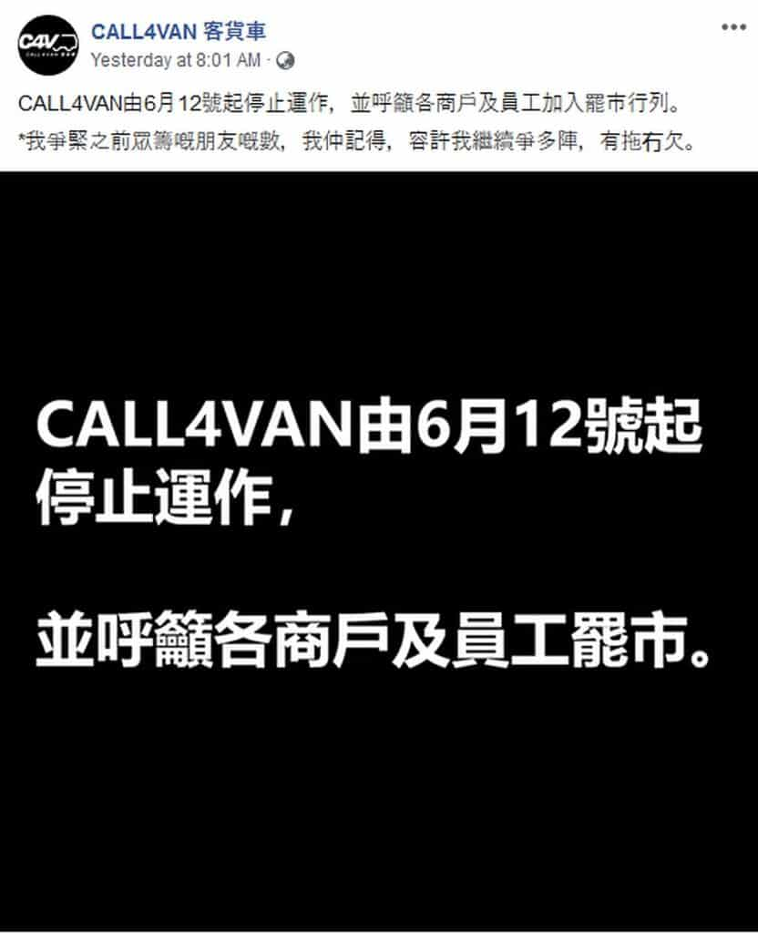 《CALL4VAN》宣布:「由 6 月 12 日起停止運作,並呼籲各商戶及員工罷市。」