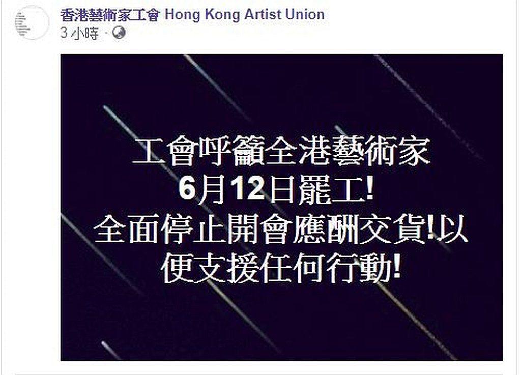 香港藝術家工會呼籲全港藝術家 6 月 12 日罷工。