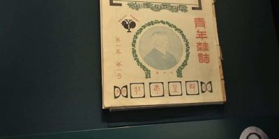 孫中山紀念館:動與醒:五四新文化運動展覽