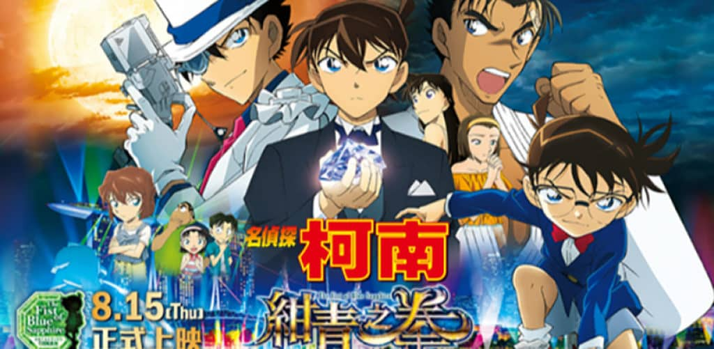 MCP One新都城中心:走進名偵探柯南的推理世界 《名偵探柯南:紺青之拳》最新劇場版電影將於香港 8 月中旬上映。