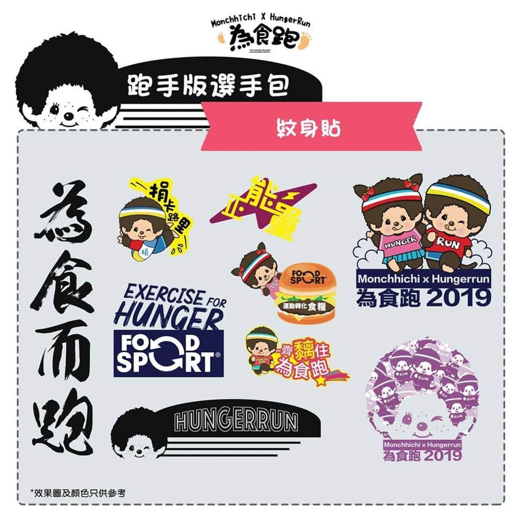 將軍澳:Monchhichi × 為食跑2019 跑手版選手包(紋身貼)