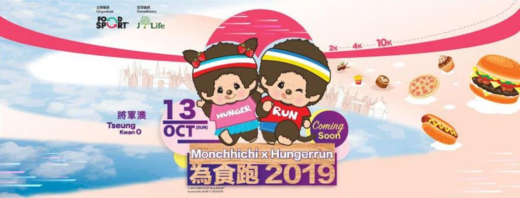 將軍澳:Monchhichi × 為食跑2019 「Monchhichi × 為食跑 2019」將於 10 月登陸將軍澳