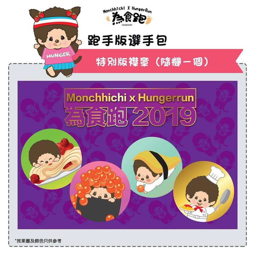 將軍澳:Monchhichi × 為食跑2019 跑手版選手包(特別版襟章)
