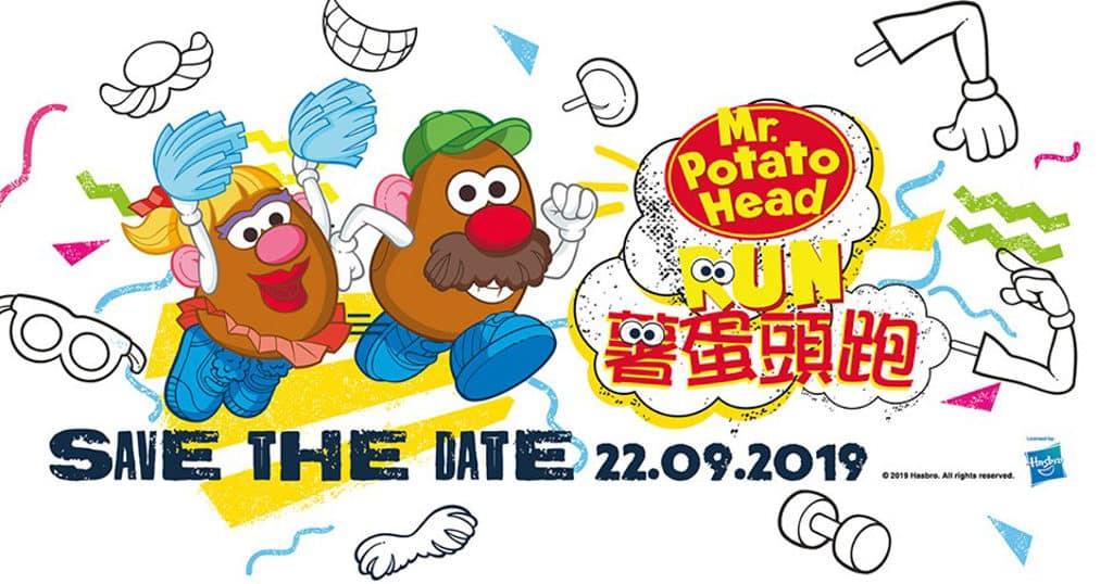 科學園活動:薯蛋頭跑2019 科學園將舉行全球首個以薯蛋頭先生為主題的跑步活動。
