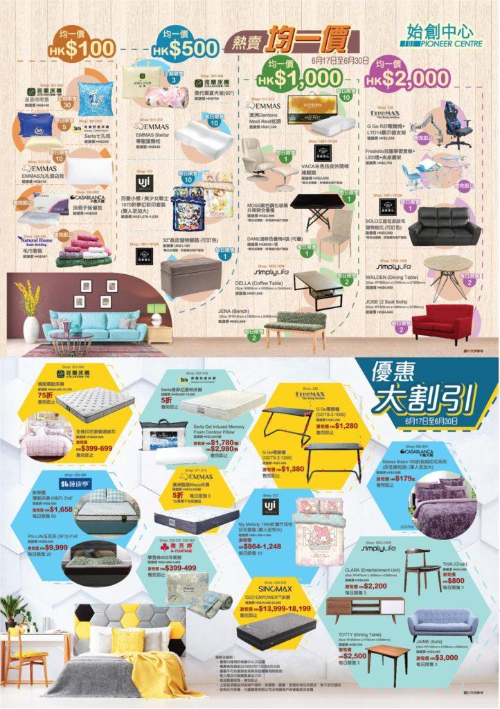 始創中心家具床品感謝祭 部份貨品低至 1 折發售。