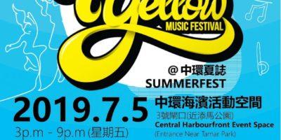 中環海濱:Mellow Yellow音樂節@中環夏誌2019