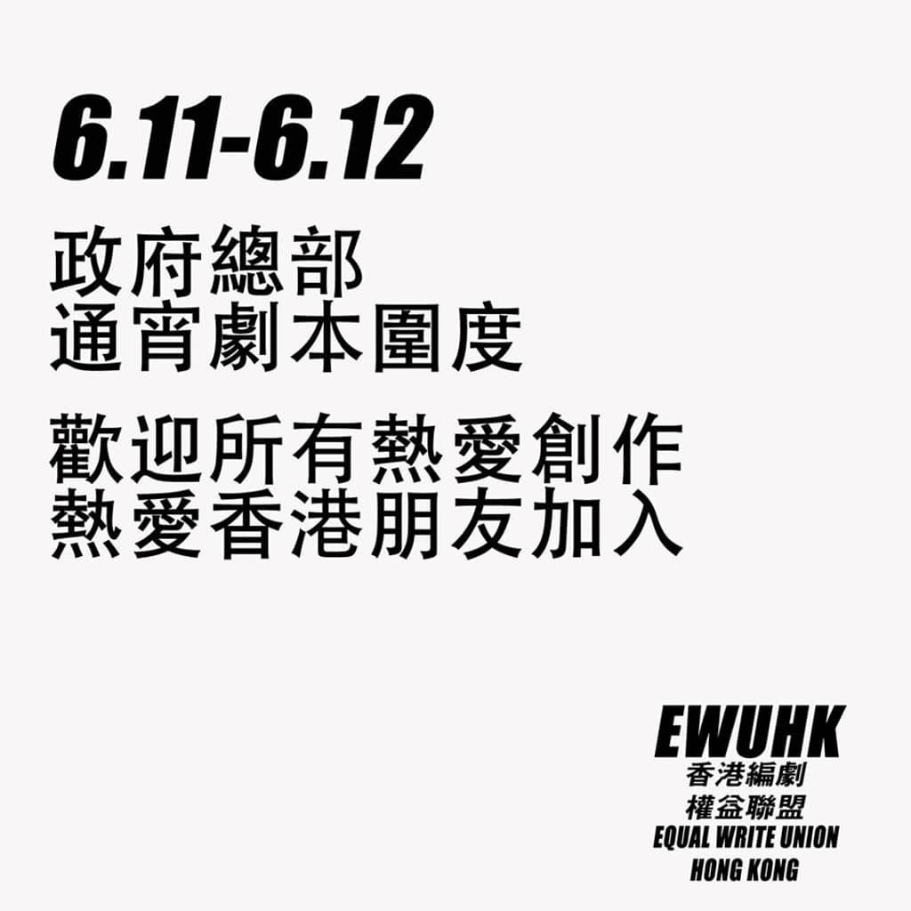 添馬公園:一人政總野餐 香港編劇權益聯盟邀請熱愛創作既人通宵圍度劇本。
